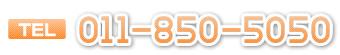 011-850-5050